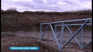 Жители одной из деревень Туймазинского района готовы своими силами отремонтировать обрушившийся мост