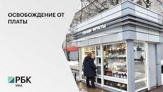 В Уфе ряд владельцев нестационарных торговых объектов освободили от платы за размещение