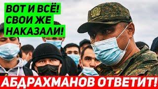 "КУШТАУ - Абдрахманова ждет ""суpoвоe"" НAКAЗAНИE! Хабиров не спас!"