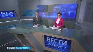 Вести-Башкортостан - 30.08.19