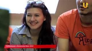 """Новости UTV. Дневник №3 """"Весенний бал -2019"""" в Ишимбае"""
