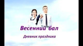"Дневник №1 проекта ""Весенний бал 2018"" в Туймазах"