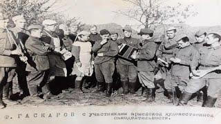«Выступали во время бомбежки»: внучка Файзи Гаскарова рассказала о концертах ансамбля на войне