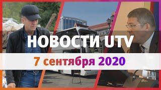 Новости Уфы и Башкирии 07.09.2020: коронавирус в школе, незаконная свалка и двухэтажный автобус