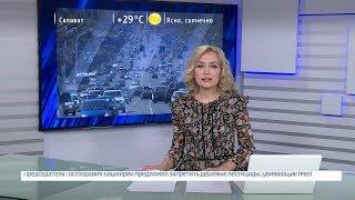 Вести-24. Башкортостан – 26.07.19