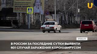 Новости UTV. Статистика коронавируса по состоянию на 03.04.2020