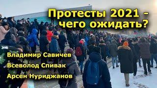 """""""Протесты 2021 - чего ожидать?"""" """"Открытая Политика""""."""
