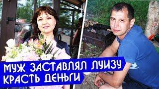 Муж Луизы Хайруллиной признался что заставлял ее красть деньги последние новости