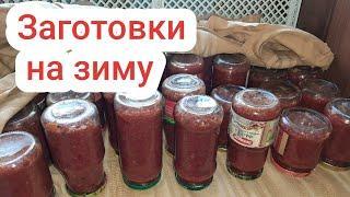 Влог Заготовка борща на зиму / Заказ с сайта Носки 37 Иваново / Башкирия 2021
