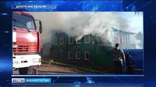 В Башкирии при пожаре в жилом доме пострадали женщина и пятилетний ребенок