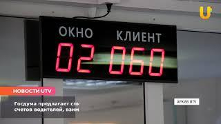 Новости UTV. Штрафы ГИБДД со счетов водителей