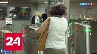 В метро произошел сбой системы бесконтактной оплаты - Россия 24