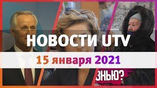 Новости Уфы и Башкирии 15.01.21: новый мэр Уфы, школьница-спасательница и цены на отопление