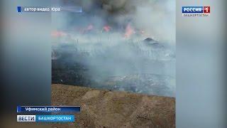 Крупный пожар произошел в поселке Алексеевский Уфимского района