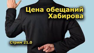 """""""Цена обещаний Хабирова"""" СТРИМ 21.0, """"Открытая Политика"""", 25.10.20 г"""