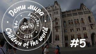Дневник Дети Мира #5. Киев- Будапешт