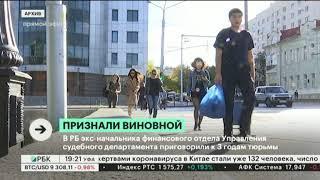 В РБ экс-начальника фин. отдела УСД А. Таюпову приговорили к 3 годам лишения свободы