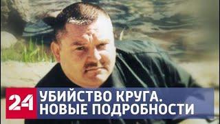 Кто убил Михаила Круга? Новые подробности спустя 17 лет - Россия 24