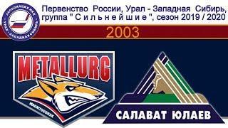 Хоккей│2003 │ МЕТАЛЛУРГ  -   САЛАВАТ ЮЛАЕВ│01.12.2019