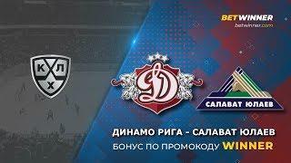 Динамо Рига - Салават Юлаев. Прогноз на матч КХЛ (12 ноября 2019 года)