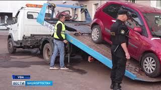 В Уфе начали эвакуировать автомобили должников по квартплате