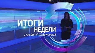 Итоги недели. Выпуск от 17.11.2019