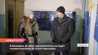 Новости UTV.Ремонт подъездов в МКД