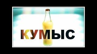 кумыс Башкирский - самый вкусный и полезный. Башкортостан.