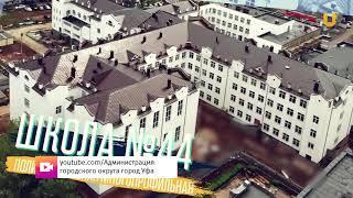 UTV. Экология, дороги и новые школы в Уфе - оперативка у Радия Хабирова