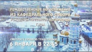 Рождественское богослужение из кафедрального собора Рождества Пресвятой Богородицы г. Уфа.