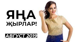 НОВЫЕ ТАТАРСКИЕ ПЕСНИ — АВГУСТ 2019 /// ЯҢА ҖЫРЛАР!