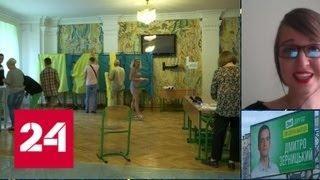 На Украине открылись избирательные участки - Россия 24