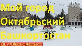 Любимый город Октябрьский Башкортостан,здесь я родился.Октябрьский экскурсия воспоминания из детства