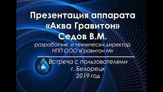 "Презентация нового аппарата«Аква Гравитон» г.Белорецк 2019 год | ЦЗР ""Живи Долго"""