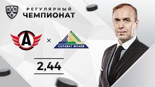 Автомобилист – Салават Юлаев․ Прогноз Казанского
