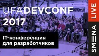 UfaDevConf-2017, Уфа, ВДНХ-ЭКСПО - полный обзор IT конференции от SMENA.LIVE
