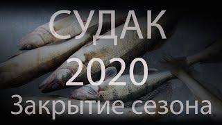 Судак 2020 | Закрытие зимнего сезона