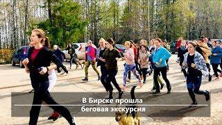 UTV. Новости севера Башкирии за 17 мая (Бирск, Мишкино, Бураево)