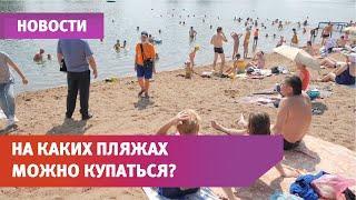 Спасатели рассказали, на каких пляжах Уфы лучше не купаться