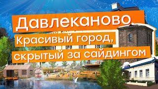 Город Давлеканово реконструкция улиц