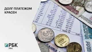 Собираемость платежей за коммунальные услуги в РБ по итогам года порядка 98%