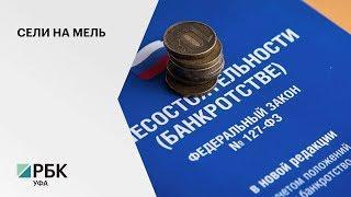 В РБ с янв. по сен. 2019 г. зафиксировано 47 случаев персональных банкротств на 100 тысяч жителей