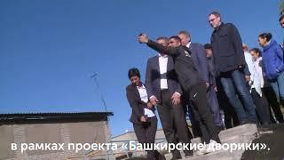 Радий Хабиров ознакомился с ходом благоустройства  дворовых и парковых территорий