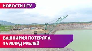 Власти Башкирии требуют 34 миллиарда рублей, потерянные из-за приватизации БСК
