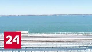 Крымский мост ставит новые рекорды - Россия 24