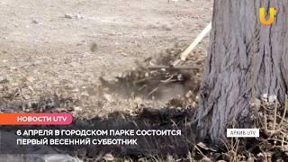 Новости UTV. В Салавате состоится городской субботник