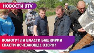 UTV. Жители поселка под Уфой собрали 160 тысяч рублей на спасение озера. Но этого мало
