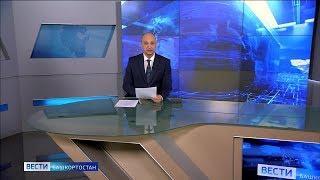 Вести-Башкортостан – 31.01.20