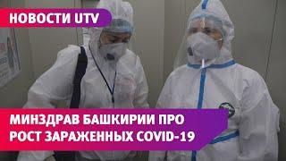 Министр здравоохранения Башкирии объяснил рост инфицированных COVID-19