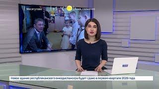 Вести-24. Башкортостан – 20.03.19